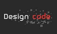 デザイン・コード
