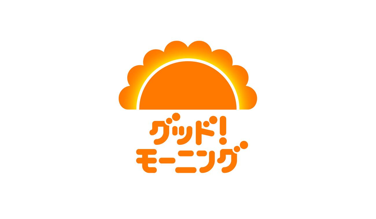 検定 お天気 グッド モーニング
