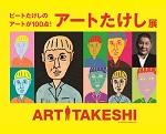 art-takeshi_s