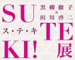 suteki_s2