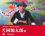 face_S
